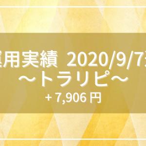 【2020/9/7週】トラリピ運用実績