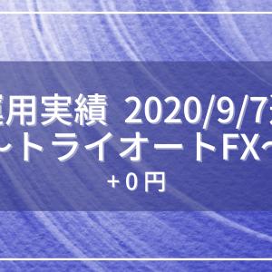 【2020/9/7週】トライオートFX運用実績