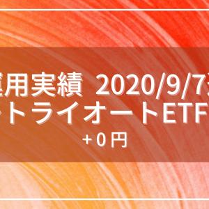 【2020/9/7週】トライオートETF運用実績