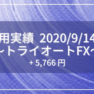 【2020/9/14週】トライオートFX運用実績