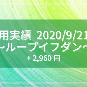 【2020/9/21週】ループイフダン運用実績