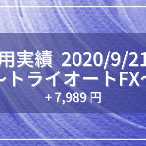【2020/9/21週】トライオートFX運用実績
