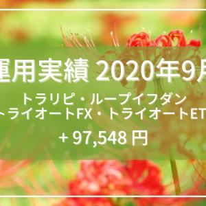 【運用実績】2020年9月