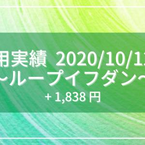 【2020/10/12週】ループイフダン運用実績