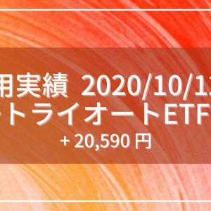 【2020/10/12週】トライオートETF運用実績