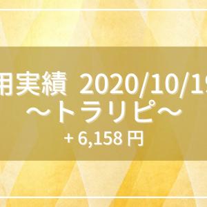 【2020/10/19週】トラリピ運用実績