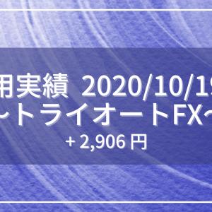 【2020/10/19週】トライオートFX運用実績
