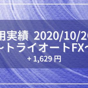 【2020/10/26週】トライオートFX運用実績