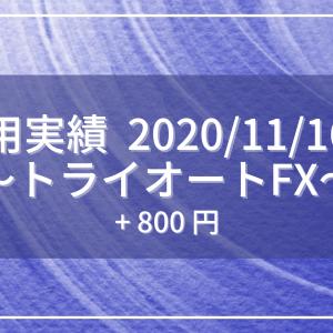 【2020/11/16週】トライオートFX運用実績