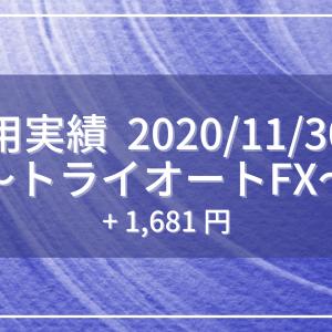 【2020/11/30週】トライオートFX運用実績