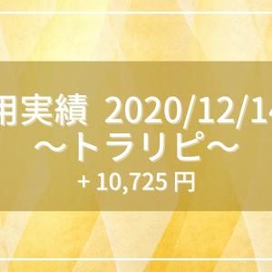 【2020/12/14週】トラリピ運用実績
