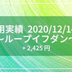 【2020/12/14週】ループイフダン運用実績