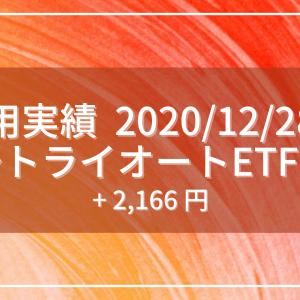 【2020/12/28週】トライオートETF運用実績