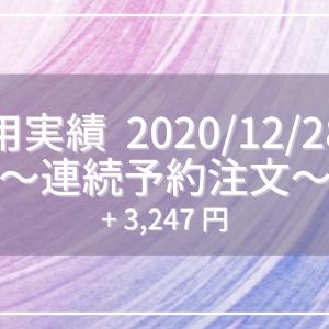 【2020/12/28週】連続予約注文 運用実績