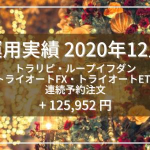 【運用実績】2020年12月