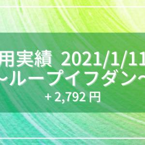 【2021/1/11週】ループイフダン運用実績