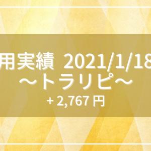 【2021/1/18週】トラリピ運用実績