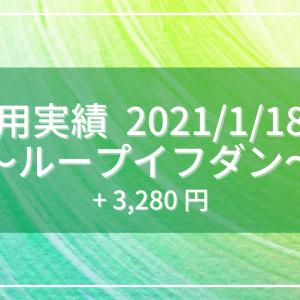 【2021/1/18週】ループイフダン運用実績