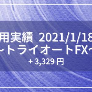 【2021/1/18週】トライオートFX運用実績