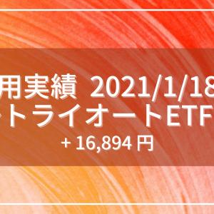 【2021/1/18週】トライオートETF運用実績