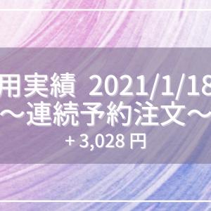 【2021/1/18週】連続予約注文 運用実績