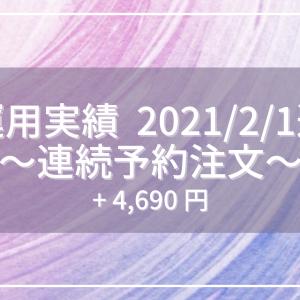 【2021/2/1週】連続予約注文 運用実績
