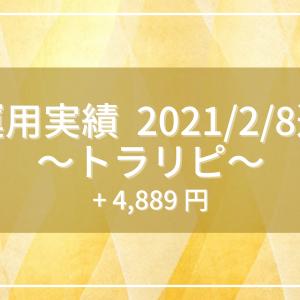 【2021/2/8週】トラリピ運用実績