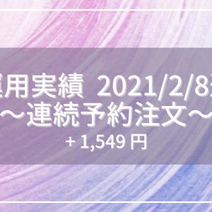 【2021/2/8週】連続予約注文 運用実績