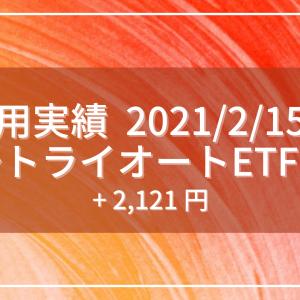【2021/2/15週】トライオートETF運用実績
