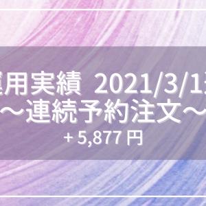 【2021/3/1週】連続予約注文 運用実績