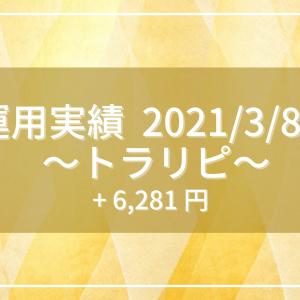 【2021/3/8週】トラリピ運用実績