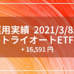 【2021/3/8週】トライオートETF運用実績