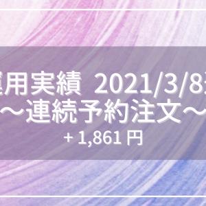 【2021/3/8週】連続予約注文 運用実績