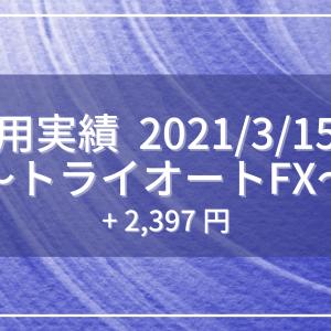 【2021/3/15週】トライオートFX運用実績