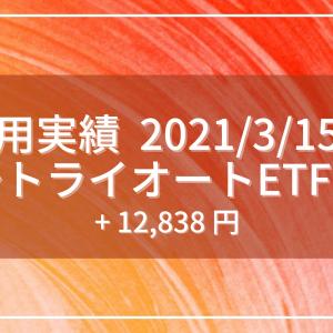 【2021/3/15週】トライオートETF運用実績