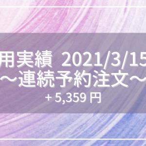 【2021/3/15週】連続予約注文 運用実績