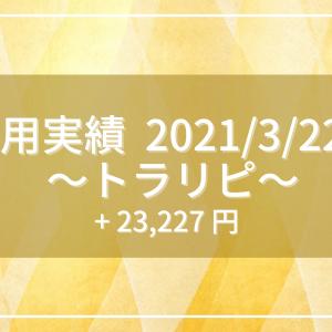 【2021/3/22週】トラリピ運用実績