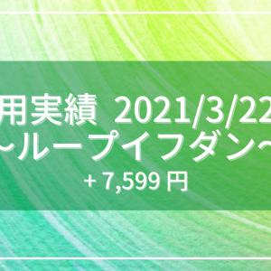 【2021/3/22週】ループイフダン運用実績
