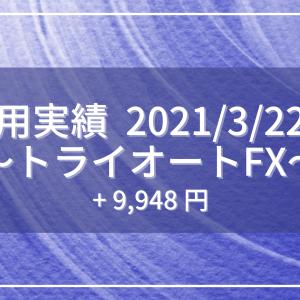 【2021/3/22週】トライオートFX運用実績