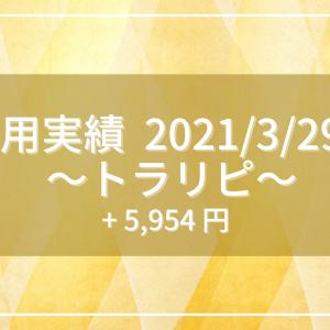 【2021/3/29週】トラリピ運用実績