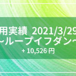 【2021/3/29週】ループイフダン運用実績