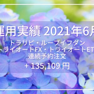 【運用実績】2021年6月