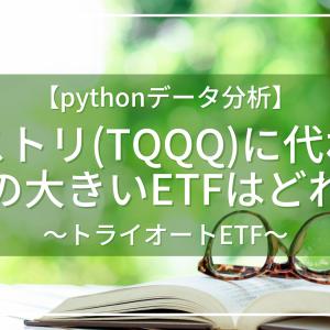 【python】【トライオートETF】ナスダックトリプル(TQQQ)に代わるボラの大きいETFはどれか?