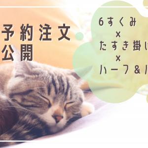 【設定公開】連続予約注文 ~6すくみ×たすき掛け×ハーフ②~