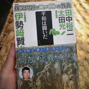 爆笑問題・太田光のファンになったきっかけの一冊 –爆笑問題ニッポンの教養–