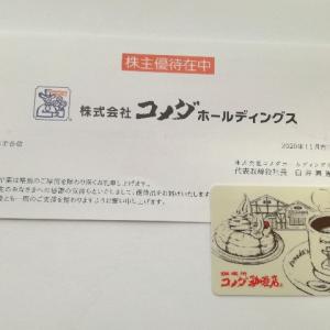 キミセ醤油 と コメダ珈琲株 と 具材沢山食パン