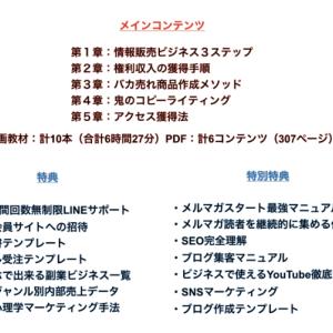 6億円情報販売ビジネス講座!!