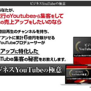 売上を上げるためのビジネスに特化したYouTube集客の秘密を公開します。