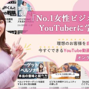 「No.1女性ビジネス系YouTuberに学ぶ」理想のお客様が集まる動画の作り方オンラインスクール