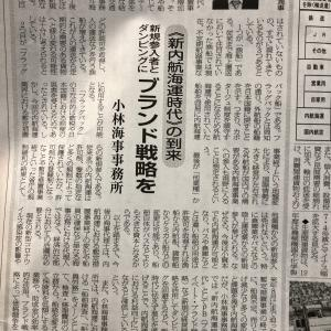 【内航海運新聞】の記事に掲載されました(8月3日付け)